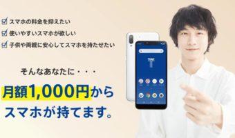 【Tsutaya Mobile】TSUTAYAの格安スマホ「トーンモバイル」の評判やスペックを紹介!