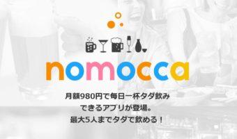 飲み代が無料になるアプリ「nomocca(のもっか)」とは?タダ飲みしたい人は必見!