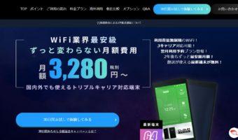 無限(Mugen)WiFiの申し込み方法を徹底解説|Webで楽々