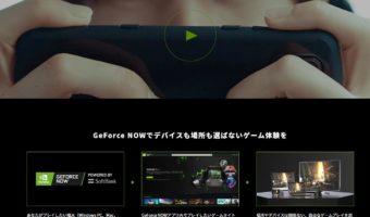 【期間限定】GeForce NOWに事前登録すれば人気ゲームが無料で遊べる!さらに半額キャンペーンも実施中!