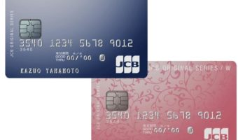 JCB CARD Wの審査期間はどれくらい?還元率やお得なキャンペーンも