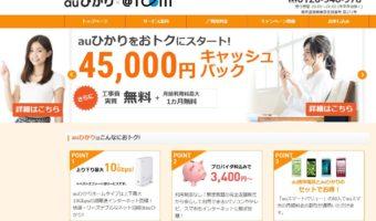 auひかり×@TCOMで高速・大容量のネットが楽しめる!キャンペーンで最大10万円以上もお得に!