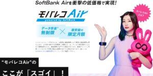 置くだけWiFiのモバレコAirのお得なメリットや注意点を紹介