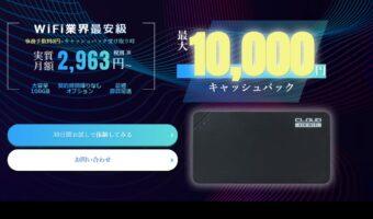 MUGEN WiFiの1万円キャッシュバックキャンペーンがとても魅力的!