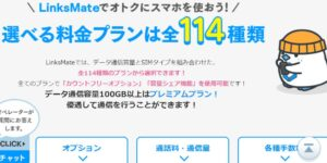 LinksMate(リンクスメイト)の格安SIMカード契約手順を徹底解説